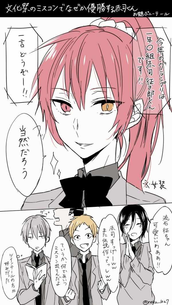 girl akashi XD? i guess even though his teamates are still boys