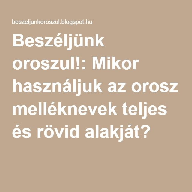 Beszéljünk oroszul!: Mikor használjuk az orosz melléknevek teljes és rövid alakját?