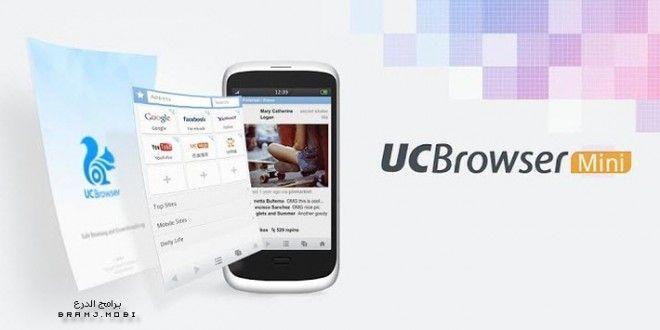 تحميل متصفح يوسي ميني للاندرويد UC Mini Browser Apk
