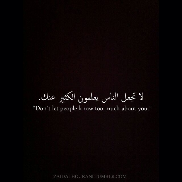 17 best arabic quotes on pinterest arabic tattoos