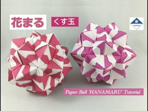 Paper Flower Ball Tutorial   花まる(くす玉)の作り方  - YouTube