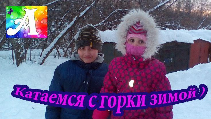Зимние развлечения детей на горке, прыгаем в сугробы! Winter fun childre...