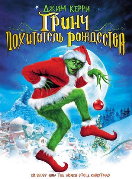 Гринч – похититель Рождества (How the Grinch Stole Christmas)