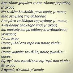 #μονογραμμα #ελυτης #love #unique
