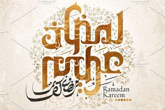 Elegant Ramadan Kareem Calligraphy Ramadan Kareem Ramadan Kareem Pictures Ramadan