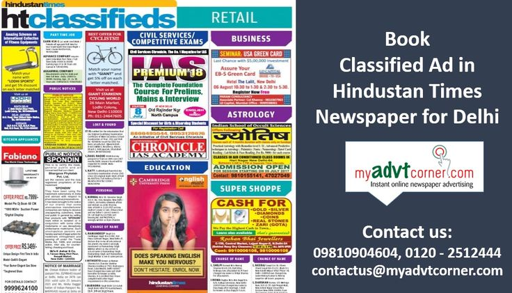 View Hindustan Times Delhi Classified Ad Rates, Rate Card and Discounted Packages for Booking Ad in Hindustan Times Newspaper for Delhi Edition for Any Category from  Matrimonial, Name Change, Property, Business, Education, Retail, Recruitment, Obituary, Remembrance, Public Notice and other Category.