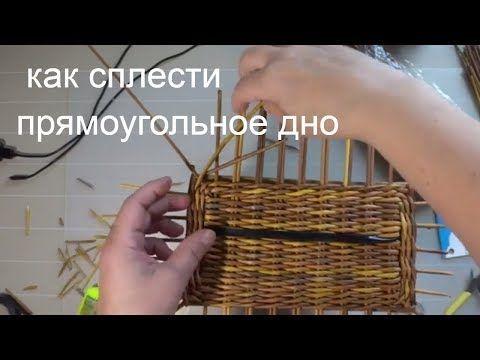 (1) cómo tejer la parte inferior de una forma rectangular - YouTube