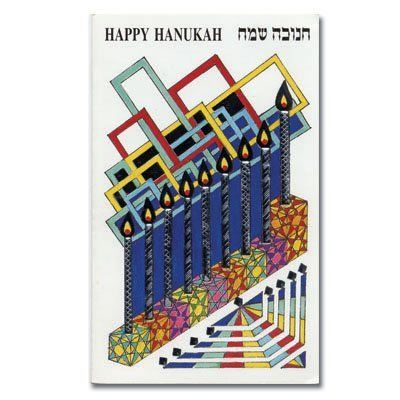 greetings for a jewish new year
