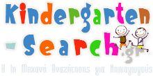 Kindergarten Search Engine (Ελληνική Έκδοση)