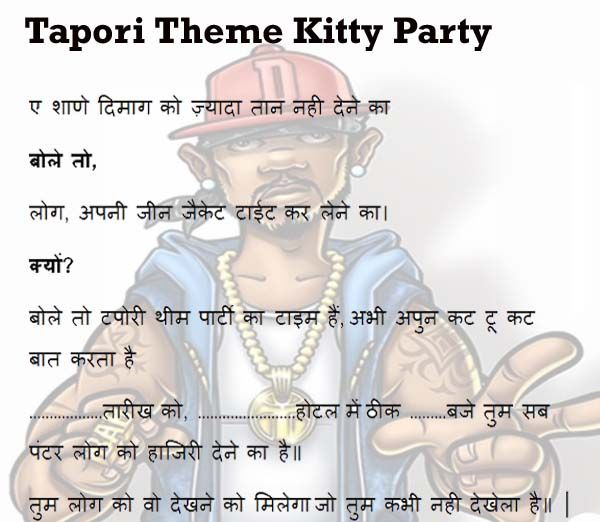 14 best kitty party invitation ideas images on pinterest tapori theme kitty party invitation ideas spiritdancerdesigns Gallery