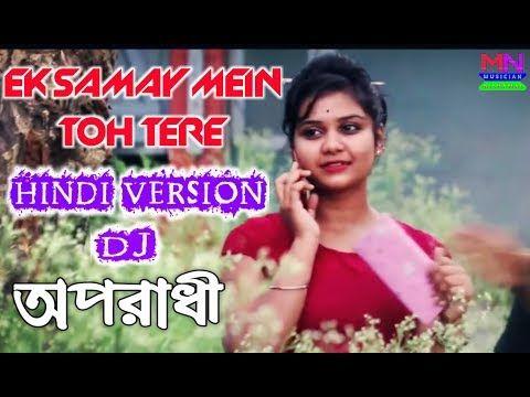 oporadhi hindi version mp3 song download pagalworld