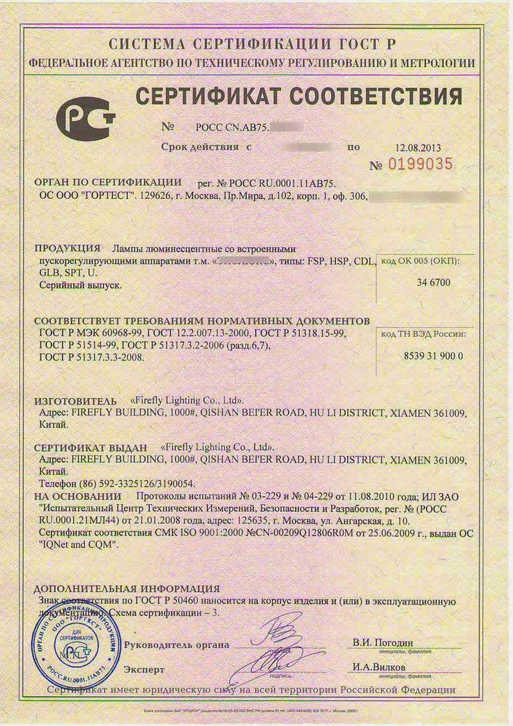 Certificat de conformité en russie: LE CERTIFICAT DE CONFORMITE EN RUSSIE