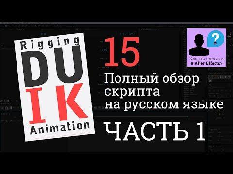 Полный обзор DUIK 15 на русском языке ЧАСТЬ 1 раздел Rigging урок After Effects - YouTube