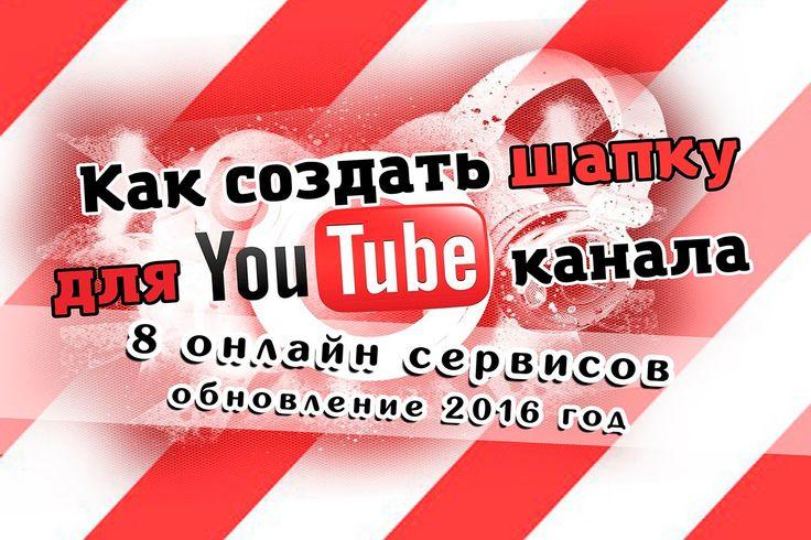 Сервис по раскрутке канала на youtube