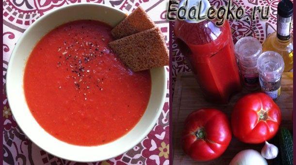Суп гаспачо. Томатный суп пюре. Самый летний суп – это суп гаспачо! Трудно придумать более подходящее для обеда в знойный летний день первое блюдо, чем этот освежающий, бодрящий и яркий прохладный супчик. #гаспачо #суппюре #томатныйсуп