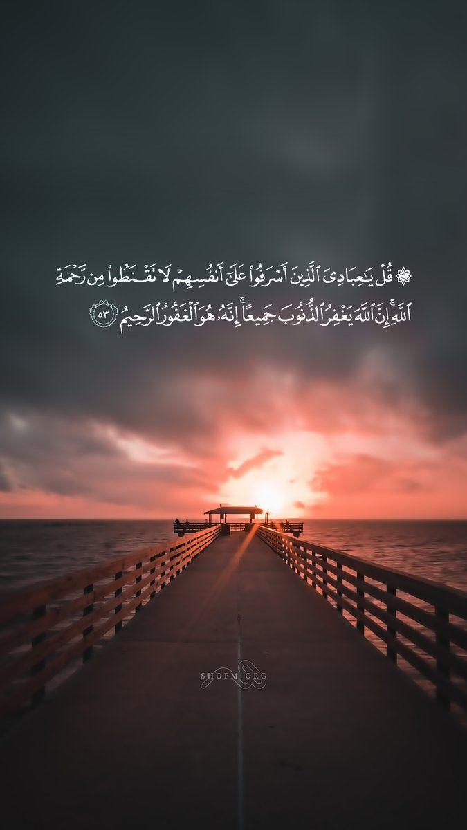ق ل يا ع بادي ال ذين أسرفوا على أنف س ه م لا تقنطوا م ن ر حمة الل ه إن الل ه يغف ر الذ نوب جمي Quran Quotes Love Beautiful Quran Quotes Quran Quotes Verses