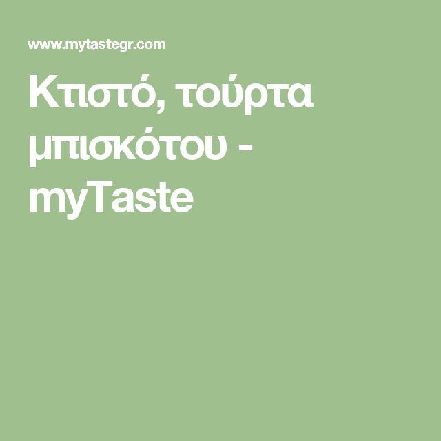 Κτιστό, τούρτα μπισκότου - myTaste