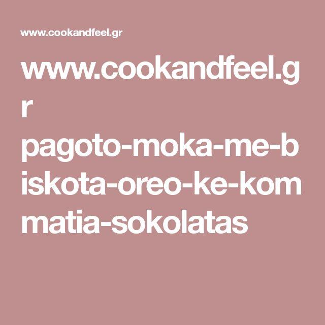 www.cookandfeel.gr pagoto-moka-me-biskota-oreo-ke-kommatia-sokolatas