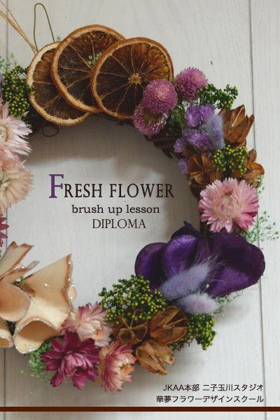 1DAY Dry Flower Wreathe Arrangement.in Tokyo.JFLA本部華夢フラワーデザインスクールにて開催されているJFLA資格を取得した方が対象のブラッシュアップレッスン。ご要望に合わせてレッスンはカスタマイズ可能です。
