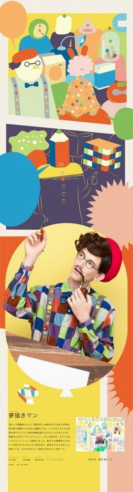 「夢描きマン」   資生堂×毎日新聞社「希望 イロイロ バルーン展」