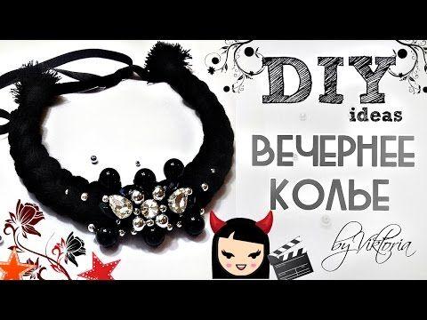 DIY: Вечернее колье из акриловых ниток // by SJ - YouTube