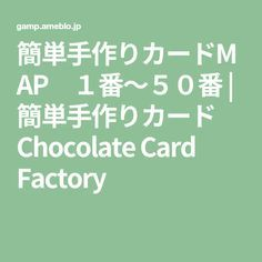 25 pinterest map chocolate card factory negle Gallery
