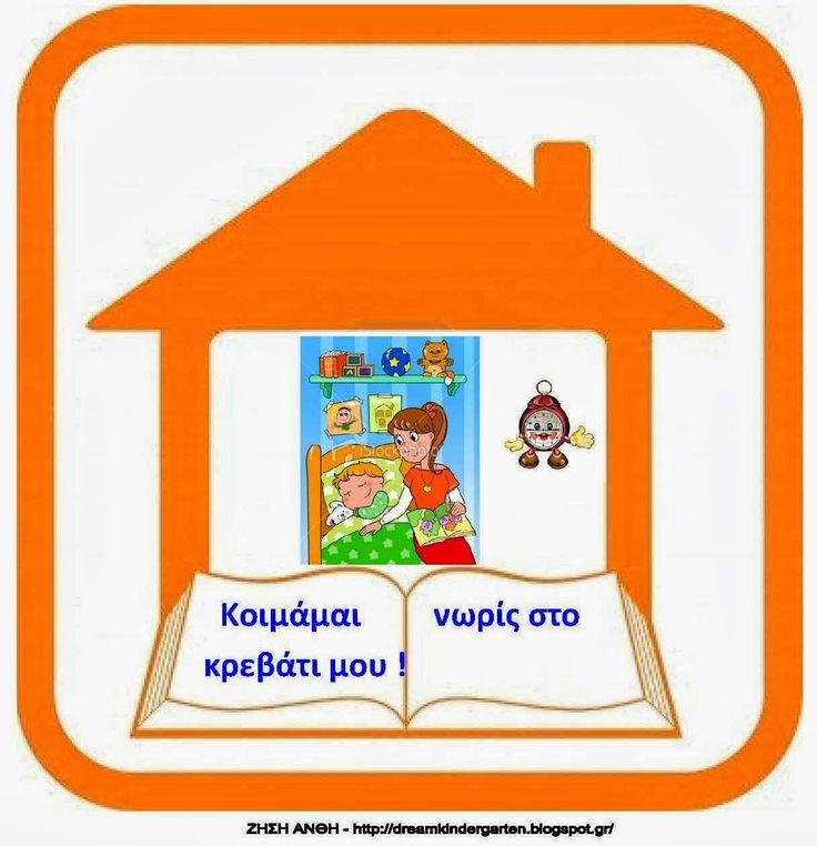 Κανόνες+για+το+σπίτι+μας_Σελίδα_03.jpg (1216×1260)