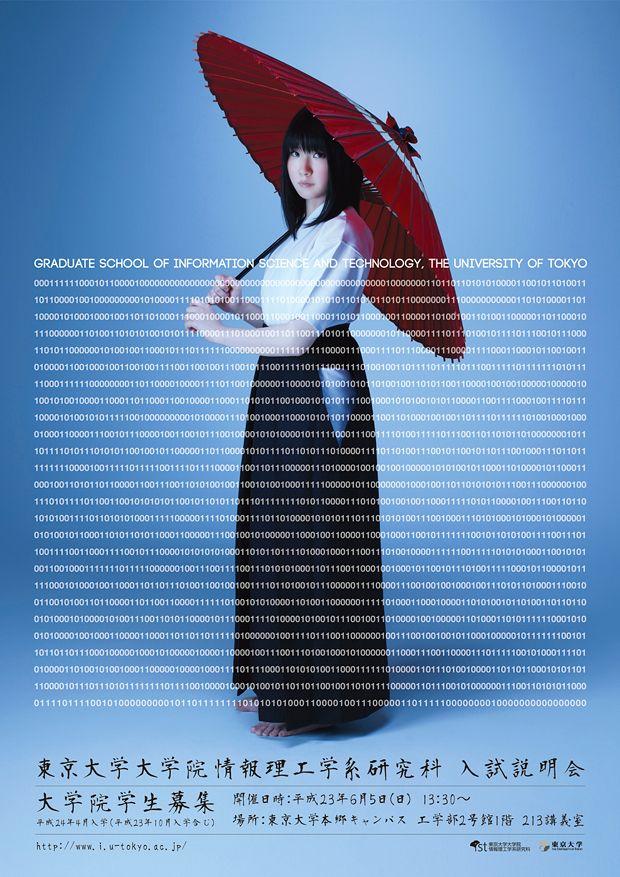 poster2011_ja_large.jpg (620×877)