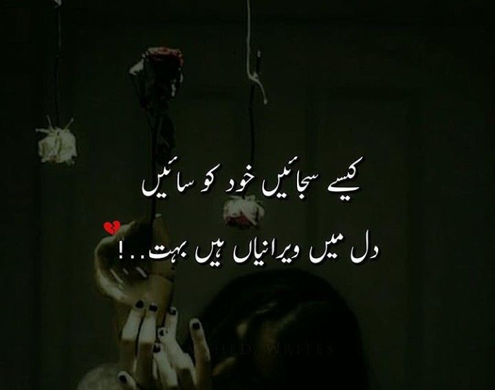 Pin by Ayeza Hayat on Dard_e_dil   Quotes from novels ...