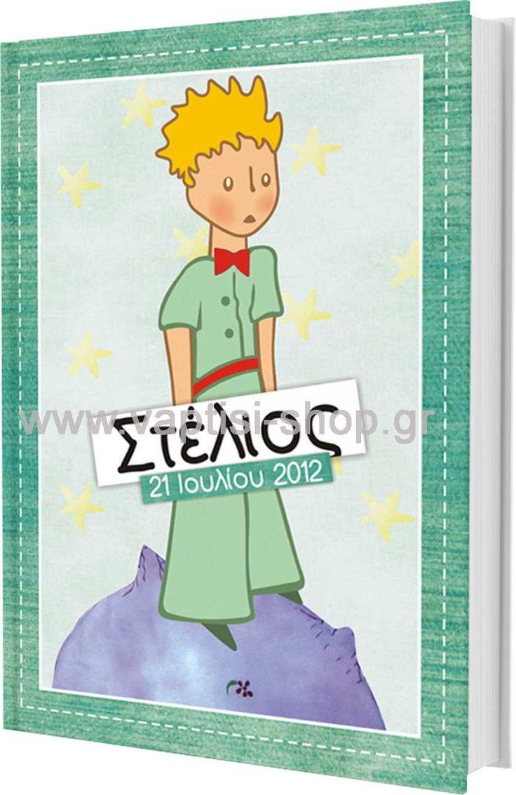 Βιβλίο ευχών - Μικρός Πρίγκιπας