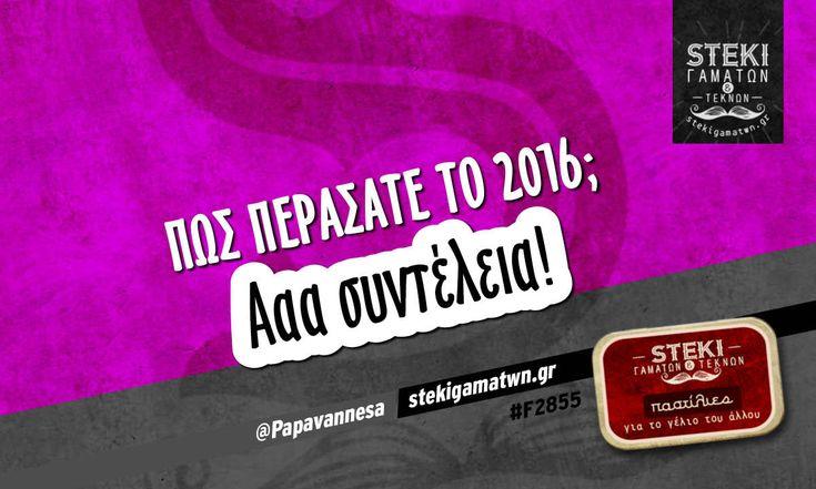 Πως περάσατε το 2016;  @Papavannesa - http://stekigamatwn.gr/f2855/