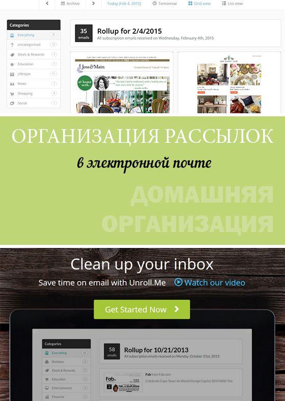 Организация рассылок в электронной почте