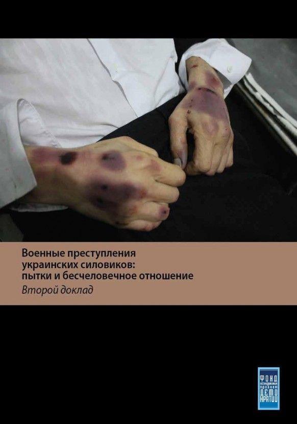 bard: Военные преступления хунты: Пытки и жестокое обращ...