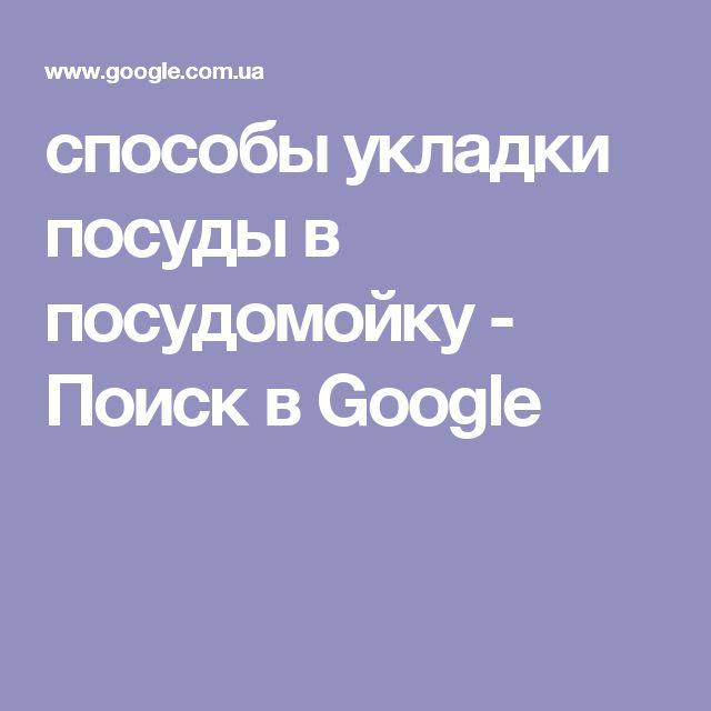 способы укладки посуды в посудомойку - Поиск в Google