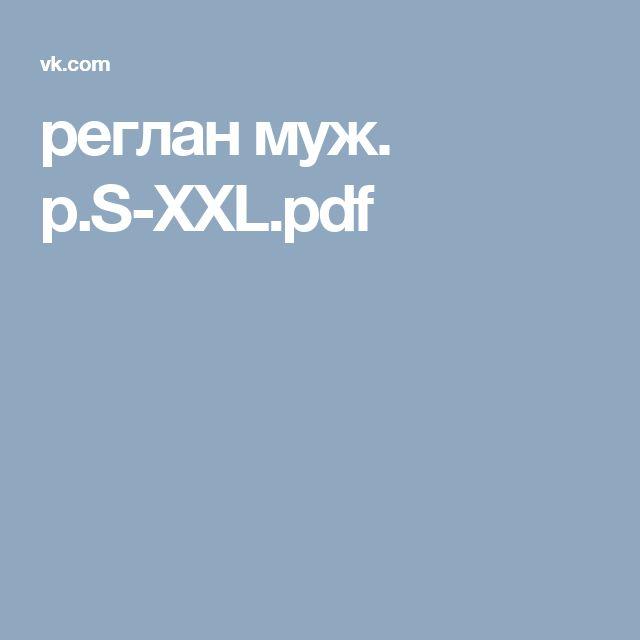 реглан муж. р.S-XXL.pdf
