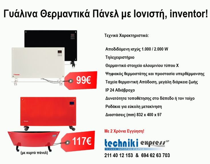 Πάνελ! Techniki Express GP Τηλ. Επικοινωνίας: 211 40 12 153