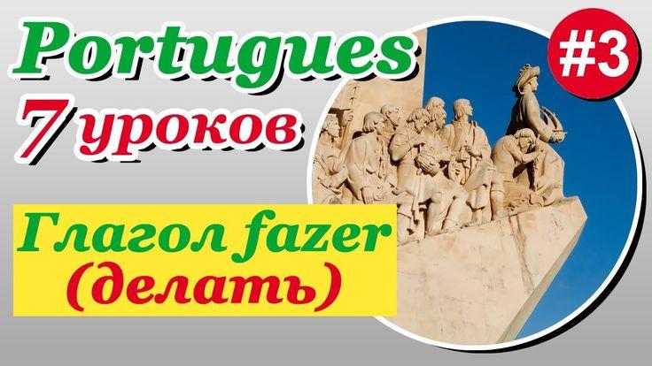 Урок 3. Португальский язык за 7 уроков для начинающих. Глагол fazer. Бра...