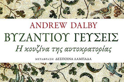 «Βυζαντίου γεύσεις», ένα βιβλίο για τα γκουρμέ της αυτοκρατορίας
