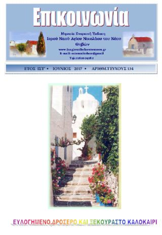 Ενοριακό περιοδικό ''ΕΠΙΚΟΙΝΩΝΙΑ''- Ιούνιος 2017 -Τεύχος 134.