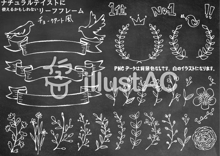 無料素材 てがきの植物フレーム チョークアート チョークアート ウエルカムボード カフェ 黒板アート かわいい おしゃれ フリー素材 Freevector フリーイラスト チョークアート 黒板アート 結婚式 ウェルカムボード 黒板
