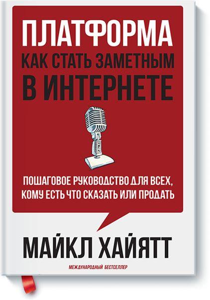 Книгу Платформа: как стать заметным в Интернете можно купить в бумажном формате…