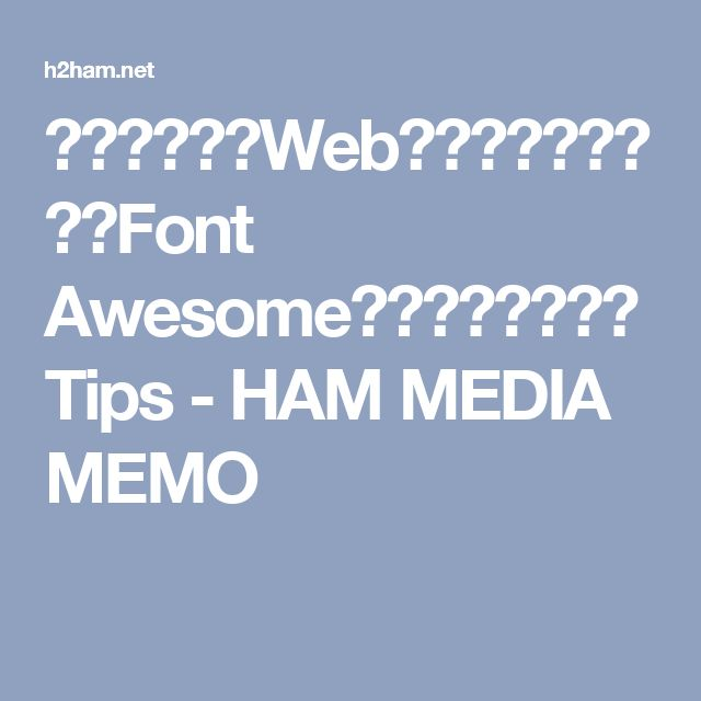 楽して便利!Webアイコンフォント『Font Awesome』の使い方と活用 Tips - HAM MEDIA MEMO