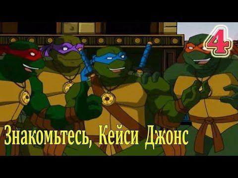 Черепашки Ниндзя Новые приключения   Знакомьтесь, Кейси Джонс (Серия 4)