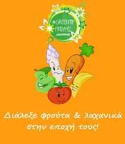 Πώς θα βρεις αληθινά φρούτα και λαχανικά χωρίς επικίνδυνα φυτοφάρμακα Πριν λίγο καιρό, με έρευνά μας αποκαλύψαμε την ύπαρξη επικίνδυνων φυτ...
