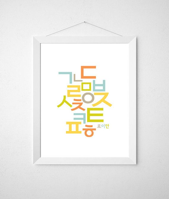 "Personalized Korean Alphabet Poster for Nursery - 8.5"" x 11""  - Hangeul Poster- Archival Print - Wall Decor"