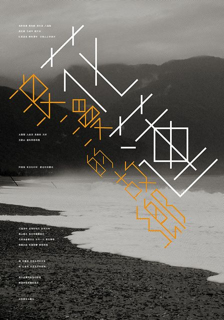 Poster design.  #typography #graphicdesign #poster #design