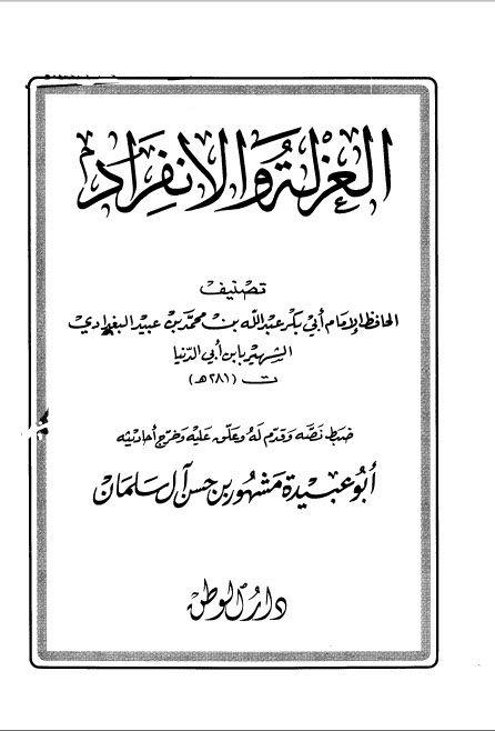 كتاب العزلة والإنفراد للإمام ابن ابى الدنيا : http://waqfeya.com/book.php?bid=3470