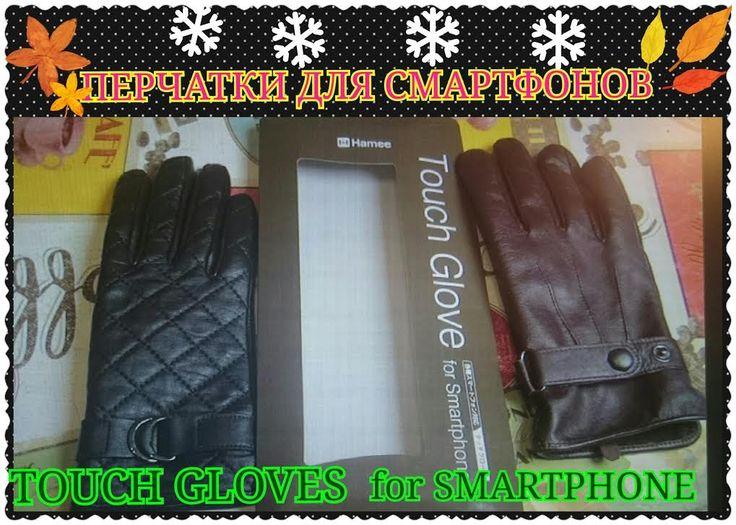 Touch Gloves for Smartphone. Обзор на перчатки для смартфонов. Заказ из ...