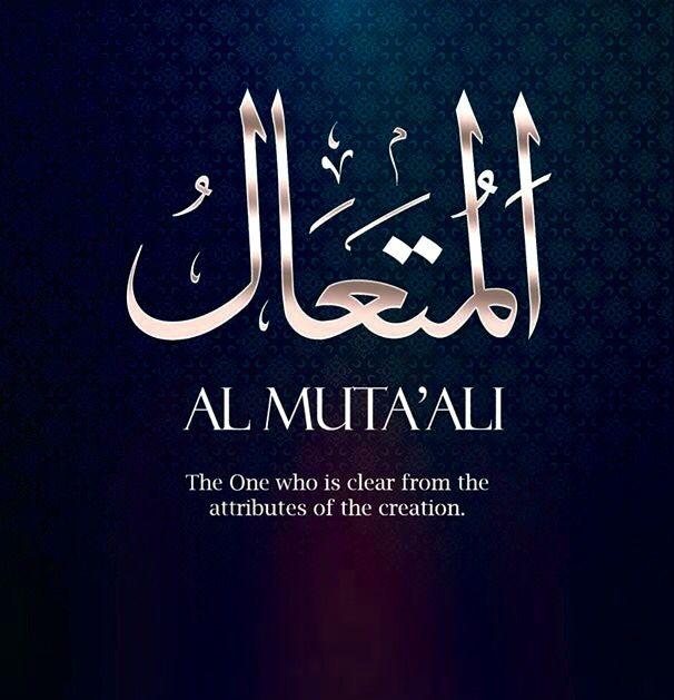 Names Of Allah ❤️ المُتعال