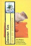 Цветы для Элджернона (роман). Начните читать книги Keyes Daniel в электронной онлайн библиотеке booksonline.com.ua. Читайте любимые книги с мобильного или ПК бесплатно и без регистрации.